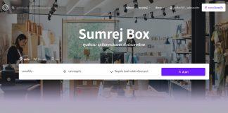 Sumrej Box